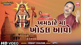 Khamkare Maa Khodal Khodal Maa Na Bhajan - Hemant Chauhan - Soormandir.mp3