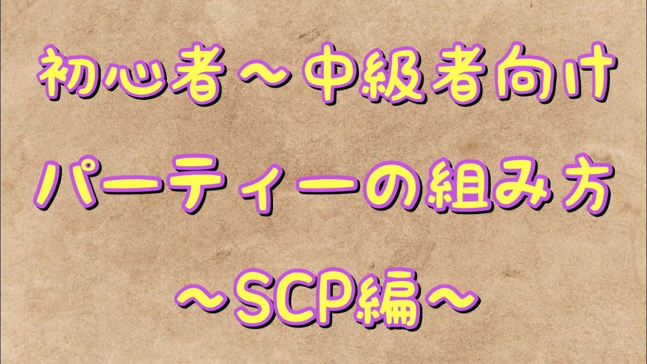 Go scp ポケモン