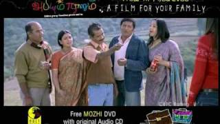 Abhiyum Naanum-Trailors