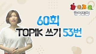 60회 한국어능력시험 쓰기 53번 문제 (60th TOPIK2 WRITING 53)