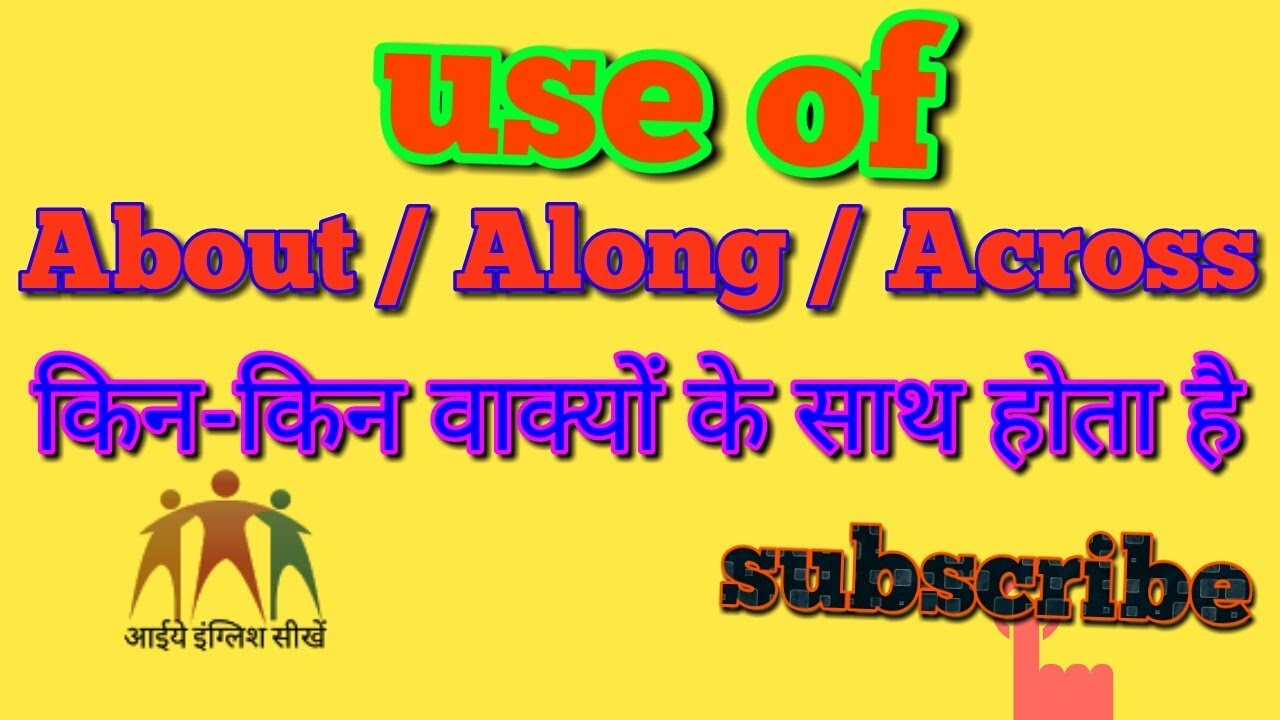 Use Of ABOUT ALONG And ACROSS Preposition