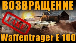ВОЗВРАЩЕНИЕ Waffentrager E 100. ОЧЕРЕДНОЙ ФЭЙК?  [ World of Tanks ]