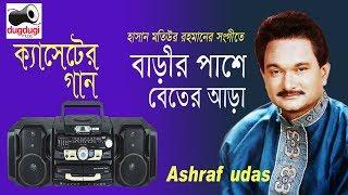 বাড়ীর পাশে বেতের আড়া । আশরাফ উদাস Bangla Hit Song