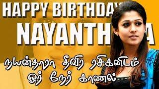 Nayanthara Big fan Nakool Interview | nayanthara New Trending Video| Nayanthara latest movie Release