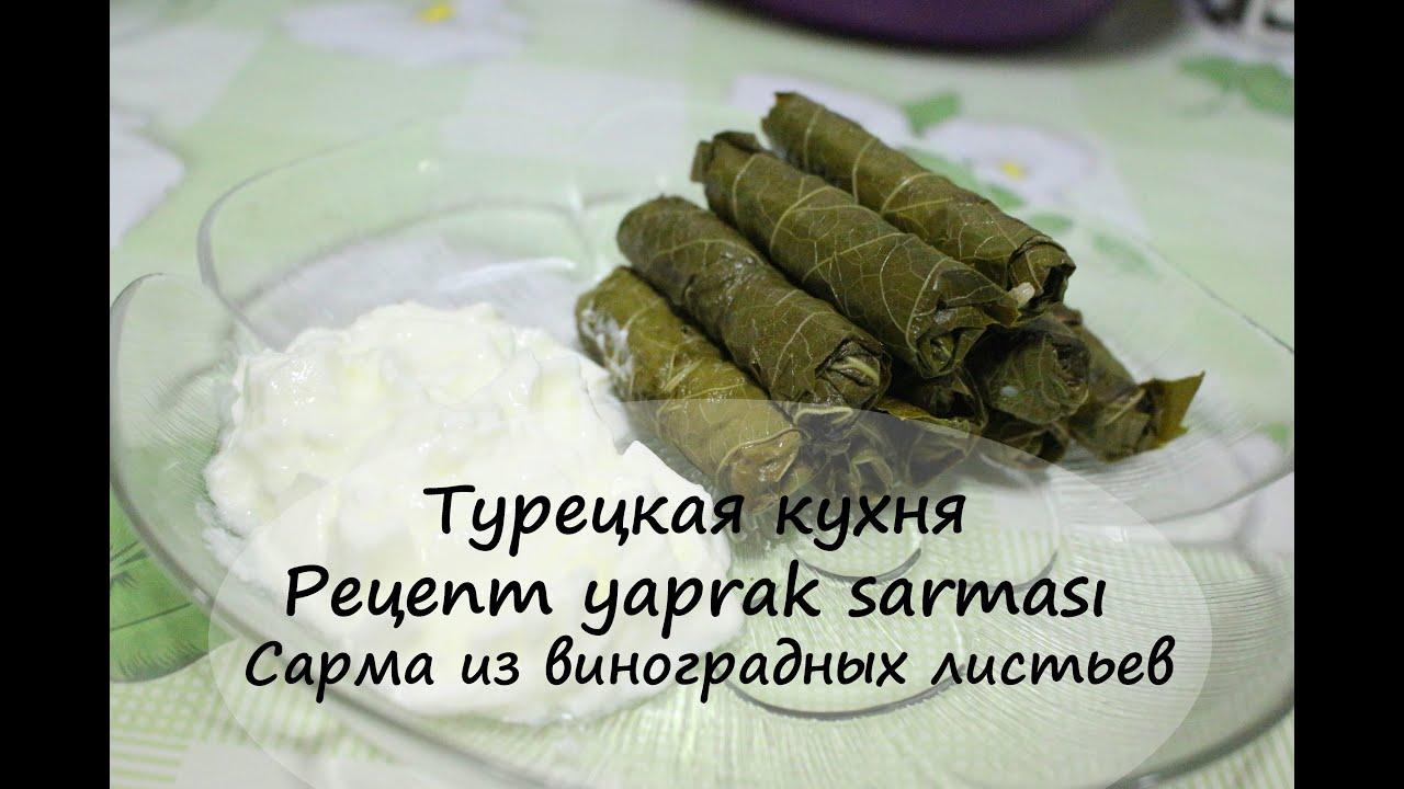 Word фото с Турецкий рецепт долма the popular