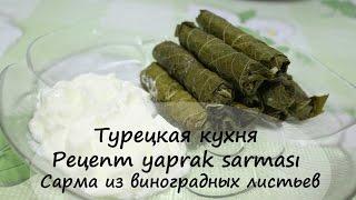 Турецкая кухня. Рецепт yaprak sarması. Сарма из виноградных листьев
