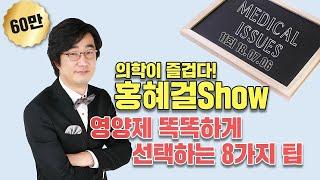 [메디텔] 홍혜걸 쇼 11화 - 영양제를 고를 때 눈여겨봐야 할 8가지