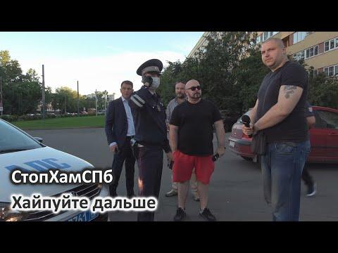 СтопХамСПб - Хайпуйте