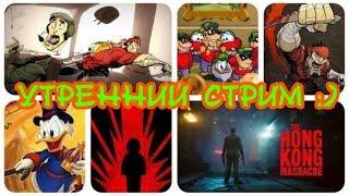Утренний  стрим для жаворонков )) игры казуалочки