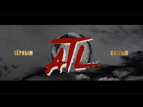 ATL - Чёрным снегом (Lyric Video)
