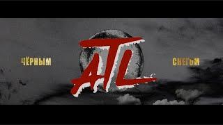 ATL – Чёрным Снегом