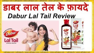 Dabur Lal Tail Review | Herbal Massage Oil for Healthy Baby
