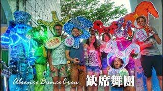 ▸ 2018墾丁音樂祭資源宣導代言 新聞 (表演團體、街舞團體°20180330)┊缺席舞團Absence Dance Crew