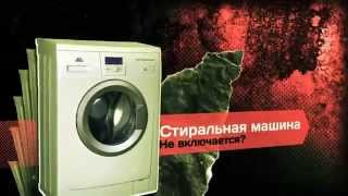 видео Недорогой ремонт стиральных машин Candy (Кэнди) в Москве