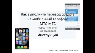 Перевод МТС-МТС. На телефоне