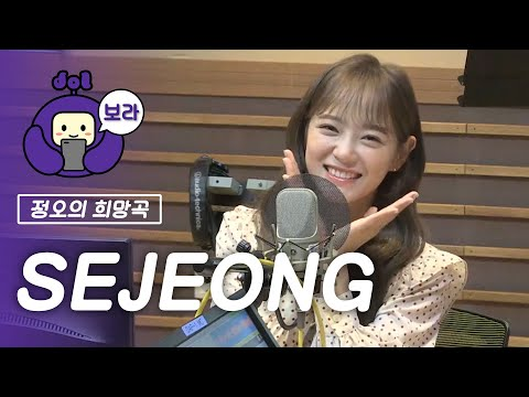 [FULL CAM] 세정 보이는 라디오/ SEJEONG Visual Radio / 정오의 희망곡 김신영입니다 [보라돌 BORA-DOL]
