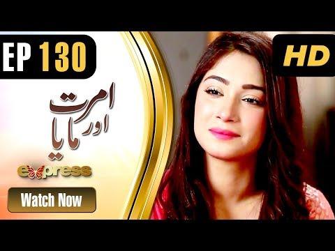 Amrit Aur Maya - Episode 130 - Express Entertainment