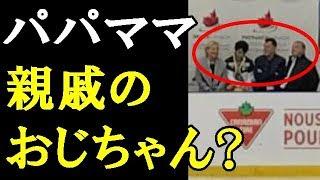 【羽生結弦】羽生結弦のSP終了後のキスクラは人口密度が高かったわwww!「パパママ親戚のおじちゃん」#yuzuruhanyu 羽生結弦 検索動画 9