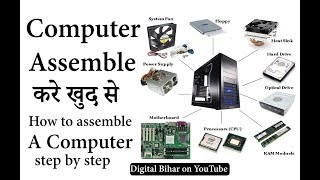 How to Assemble a computer CPU || step by step || सीखे computer कैसे assemble करे ||