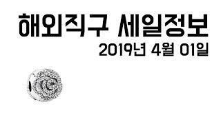 직구정보통 - 마쥬, 산드로, 갭, 바나나리퍼블릭, 판…
