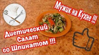 Мужик на Кухне - Диетический Салат со Шпинатом!!!
