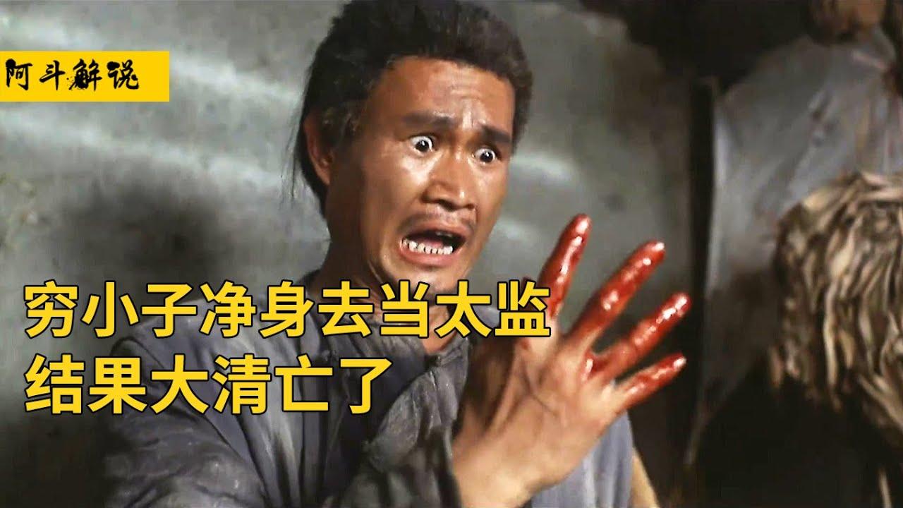 穷小子为过好日子,狠心做了太监,刚做完手术,发现大清亡了《中国最后一个太监》