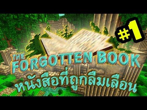 Tackle⁴⁸²⁶ Minecraft หนังสือที่ถูกลืม #1 - การผจญภัยเริ่มต้น