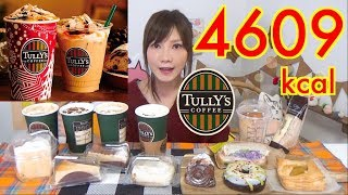 【MUKBANG】 [TULLY's] Stollen Latte, Strawberry Milk Tea & Ilis Latte ..etc [4609kcal] [CC Available]