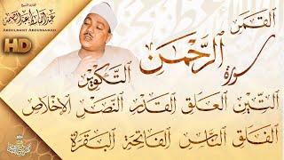 لهذا لقب الشيخ عبدالباسط عبدالصمد بالحنجرة الذهبية - تلاوة أسطورية   جودة عالية ᴴᴰ