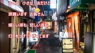 居酒屋「かずさ」(若山かずさ)♪♪ カバー(キー:♯3)