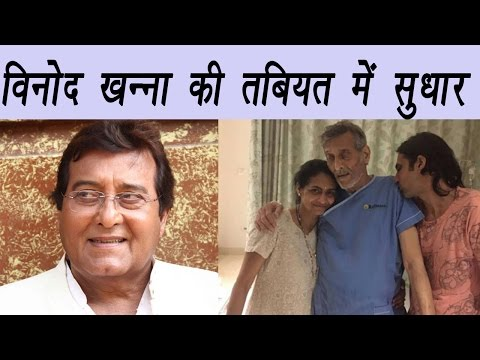 Vinod Khanna MEDICAL BULLETIN to release soon by Reliance Hospital | FilmiBeat