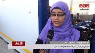ندوة في تعز توصي بتحريك ملفات انتهاكات الحوثيين