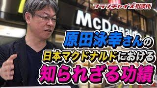 原田泳幸さんの日本マクドナルドにおける功績!!|フランチャイズ相談所 vol.810
