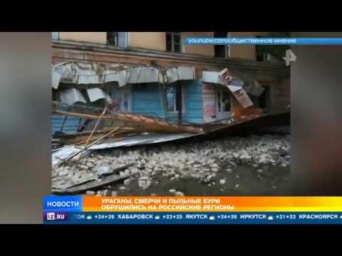 Ураганы, смерчи и пыльные бури обрушились на регионы России