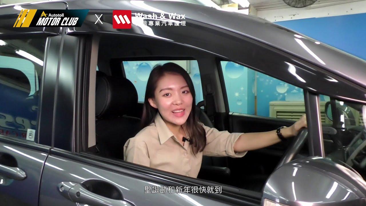 【Digifarm製作】Wash&Wax特級三層水晶車蠟護理套餐