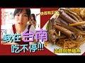 大馬人來到台南吃到停不下來快救救她!!!Tainan's food is crazy nice! Unstoppable eating!!「Vlog#20」
