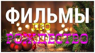 ТОП 13 Рождественские фильмы