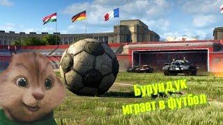 World of Tanks Бурундук играет в футбол