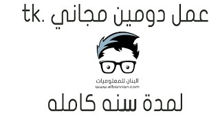 طريقه ربط المدونه بدومين tk مجاني لمدة سنة