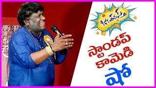 Jabardasth Comedy Show Apparao Stand Up Comedy || Telugu Funny Comedy Skits