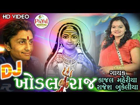 Dj Khodal Raj 2017 || Kajal Maheriya, Rajesh Bukeliya ||