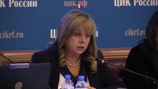 Памфилова об отмене выборов в Приморье