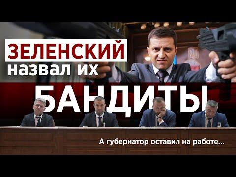 ЗЕЛЕНСКИЙ сказал — БАНДИТЫ, а новый губернатор сохранил им должности