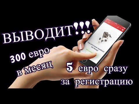 Заработок в интернете с телефона - приложение Дукаскопи 911 | Как заработать и вывести деньги