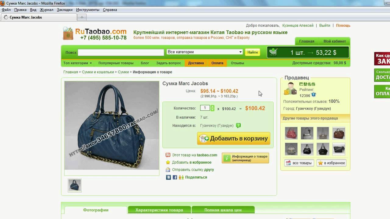 Таобао Интернет Магазин