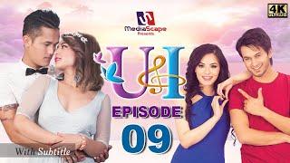 U & I Series | Episode 9 | Feat Aashma Biswokarma |Saroj Adhikari | Pradeep Khadka | Jassita Gurung
