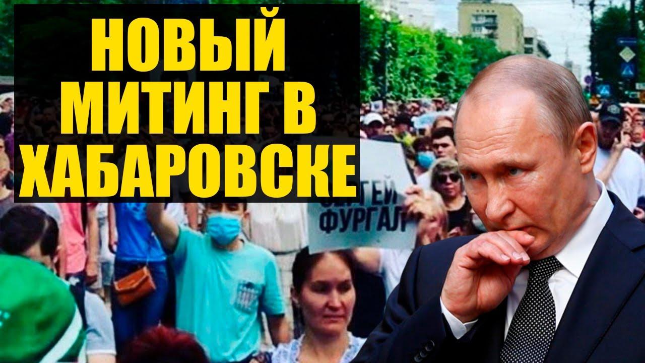 Кремль теряет контроль. Протест идет из региона