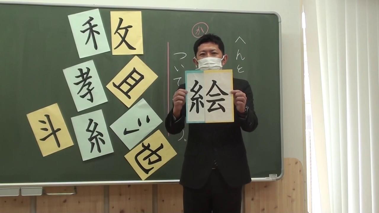 へん と つくり 漢字の部首の種類と部首一覧表《読み方付》|つくり・かんむり・へん...