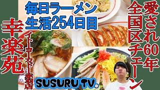 SUSURU TV.