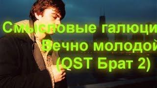 Смысловые галюцинации - Вечно молодой (OST Брат 2) Рингтон+Скачать